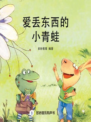 cover image of 爱丢东西的小青蛙