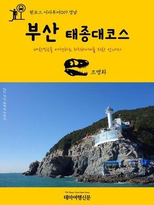 cover image of 원코스 시티투어019 경남 부산 태종대코스 대한민국을 여행하는 히치하이커를 위한 안내서 (1 Course Citytour019 GyeongNam BuSan TaeJongDae The Hitchhiker's Guide to Korea)