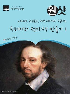 cover image of 네이버, 교보문고, 예스24에서 팔리는 원샷 유페이퍼 전자책 만들기 1 (1 Shot Upaper eBook1)