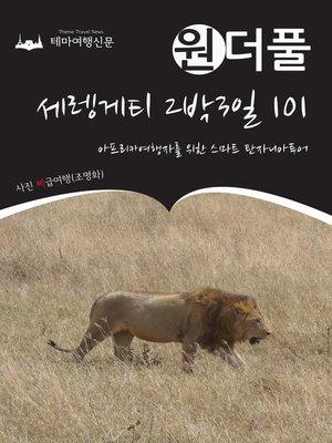cover image of 원더풀 세렝게티 2박3일 101 : 아프리카여행자를 위한 스마트 탄자니아투어