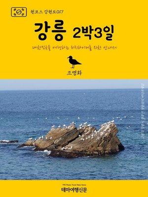 cover image of 원코스 강원도017 강릉 2박3일 대한민국을 여행하는 히치하이커를 위한 안내서 (1 Course GangWon-Do017 GangNeung 2 Nights 3 Days)