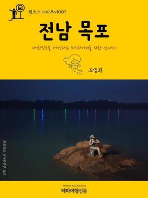 cover image of 원코스 시티투어007 전남 목포 대한민국을 여행하는 히치하이커를 위한 안내서 (1 Course Citytour007 JeonNam MokPo The Hitchhiker's Guide to Korea)