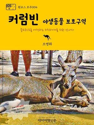 cover image of 원코스 호주004 커럼빈 야생동물 보호구역 골드코스트를 여행하는 히치하이커를 위한 안내서 (1 Course Australia004 Currumbin Wildlife Sanctuary The Hitchhiker's Guide to Korea)