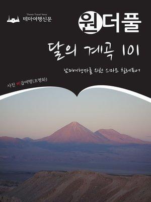 cover image of 원더풀 달의 계곡 101 : 남미여행자를 위한 스마트 칠레투어
