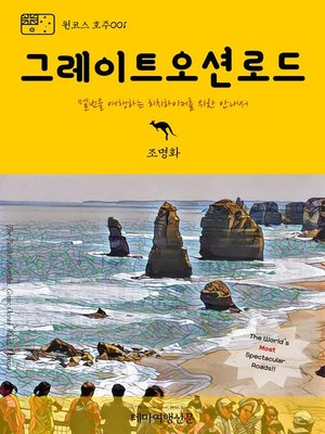 cover image of 원코스 호주001 그레이트 오션 로드 멜번을 여행하는 히치하이커를 위한 안내서 (1 Course Australia001 Great Ocean Road The Hitchhiker's Guide to Korea)
