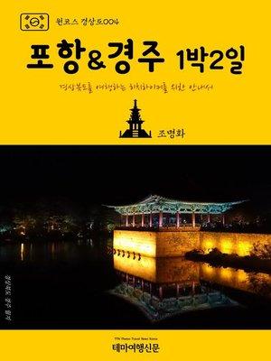 cover image of 원코스 경상도004 포항 & 경주 1박2일 경상북도를 여행하는 히치하이커를 위한 안내서 (1 Course GyeongSang-Do004 PoHang & GyeongJu 1 Night 2 Days)