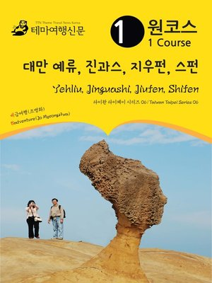 cover image of 원코스 대만 예류, 진과스, 지우펀, 스펀 (1 Course Taiwan Yehliu, Jinguashi, Jiufen, Shifen)
