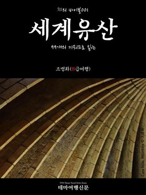 cover image of 知의 바이블001 99개의 키워드로 읽는 세계유산 (Bible of Knowledge002 83 Keywords for Insect Encyclopedia)
