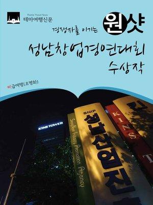 cover image of 경쟁자를 이기는 원샷 성남창업경연대회 수상작 (1 Shot SeongNam Startup Competitions Winner)
