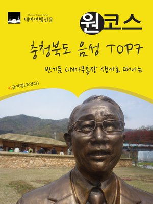 cover image of 반기문 UN사무총장 생가로 떠나는 원코스 충청북도 음성 TOP7 (1 Course ChungBuk EumSeong TOP7)