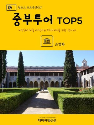 cover image of 원코스 포르투갈017 중부투어 TOP5 대항해시대를 여행하는 히치하이커를 위한 안내서 (1 Course Portugal017 Central Portugal TOP5 The Hitchhiker's Guide to Western Europe)