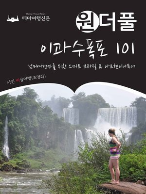 cover image of 원더풀 이과수폭포 101 : 남미여행자를 위한 스마트 브라질 & 아르헨티나투어
