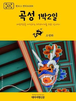 cover image of 원코스 전라도005 곡성 1박2일 대한민국을 여행하는 히치하이커를 위한 안내서 (1 Course JeolLa-Do005 GokSeong 1 Night 2 Days)