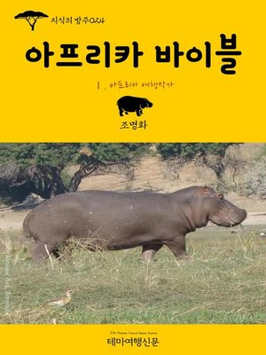 cover image of 지식의 방주024 아프리카 바이블 Ⅰ. 아프리카 여행작가 (Knowledge's Ark024 Bible of Africa Ⅰ. Travel Writers The Hitchhiker's Guide to Africa)