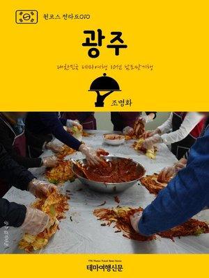 cover image of 원코스 전라도010 광주 대한민국 테마여행 10선 남도맛기행 (1 Course JeolLa-Do010 GwangJu)