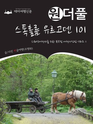 cover image of 원더풀 스톡홀름 유르고덴 101 (Onederful Northern Europe001 Stockholm Djurgarden 101)