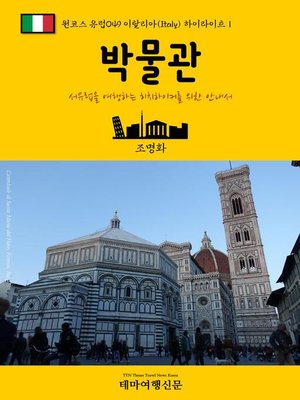 cover image of 원코스 유럽049 이탈리아 하이라이트Ⅰ 박물관 서유럽을 여행하는 히치하이커를 위한 안내서