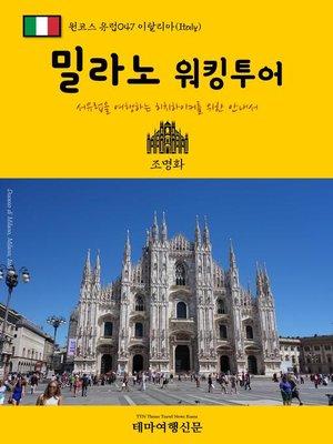 cover image of 원코스 유럽047 이탈리아 밀라노 워킹투어 서유럽을 여행하는 히치하이커를 위한 안내서