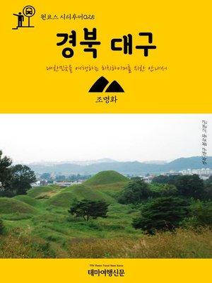 cover image of 원코스 시티투어025 경북 대구 대한민국을 여행하는 히치하이커를 위한 안내서 (1 Course Citytour025 GyeongBuk DaeGu The Hitchhiker's Guide to Korea)