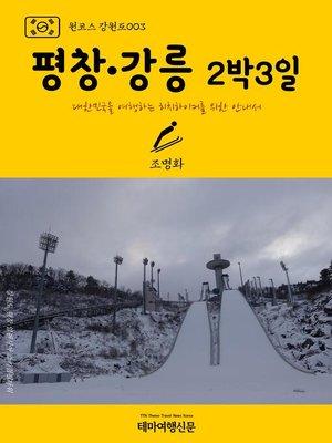 cover image of 원코스 강원도003 평창·강릉 2박3일 대한민국을 여행하는 히치하이커를 위한 안내서 (1 Course GangWon-Do003 PyeongChang·GangNeung 2 Night 3 Days)