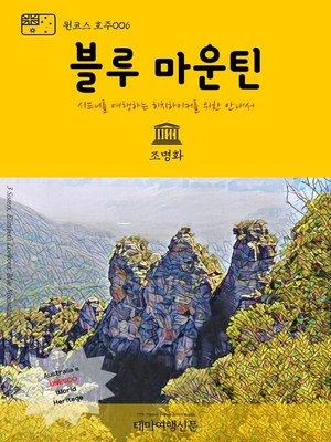 cover image of 원코스 호주006 블루 마운틴 시드니를 여행하는 히치하이커를 위한 안내서 (1 Course Australia006 Blue Mountain The Hitchhiker's Guide to Korea)