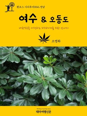 cover image of 원코스 시티투어002 전남 여수 & 오동도 대한민국을 여행하는 히치하이커를 위한 안내서 (1 Course Citytour002 JeonNam YeoSu & ODongDo Island The Hitchhiker's Guide to Korea)