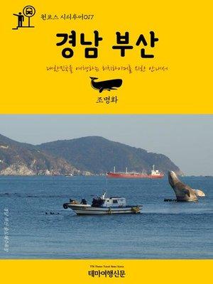 cover image of 원코스 시티투어017 경남 부산 대한민국을 여행하는 히치하이커를 위한 안내서 (1 Course Citytour017 GyeongNam BuSan The Hitchhiker's Guide to Korea)