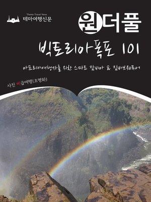 cover image of 원더풀 빅토리아폭포 101 : 아프리카여행자를 위한 스마트 잠비아 & 짐바브웨투어