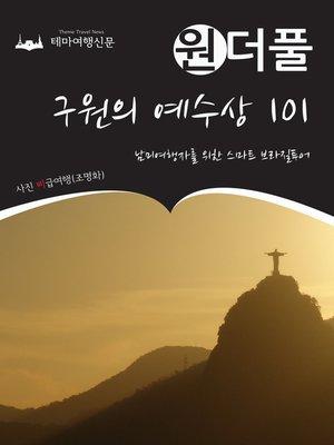 cover image of 원더풀 구원의 예수상 101 : 남미여행자를 위한 스마트 브라질투어