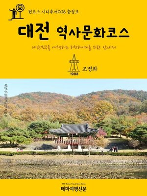 cover image of 원코스 시티투어038 충청도 대전 역사문화코스 대한민국을 여행하는 히치하이커를 위한 안내서 (1 Course Citytour038 ChungCheongDo DaeJeon History & Culture Tour The Hitchhiker's Guide to Korea)