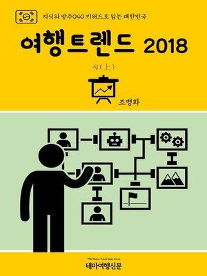 cover image of 지식의 방주040 키워드로 읽는 대한민국 여행트렌드 2018 상(上) (Knowledge's Ark040 Keywords for Korea Travel Trend 2018 1st)