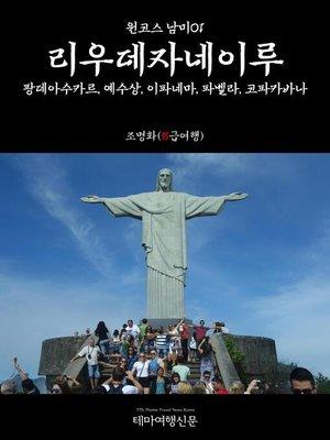 cover image of 원코스 남미001 리우데자네이루 팡데아수카르, 예수상, 이파네마, 파벨라, 코파카바나 (1 Course Latin America001 Rio de Janeiro)