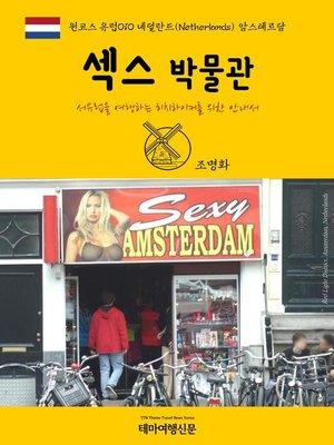 cover image of 원코스 유럽010 네덜란드 암스테르담 섹스박물관 서유럽을 여행하는 히치하이커를 위한 안내서
