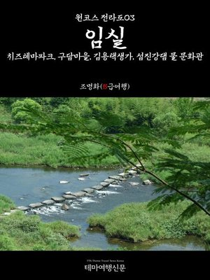cover image of 원코스 전라도003 임실 (1 Course JeolLa-Do003 ImSil)