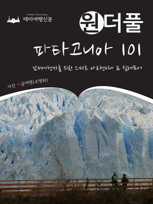 cover image of 원더풀 파타고니아 101 : 남미여행자를 위한 스마트 아르헨티나 & 칠레투어