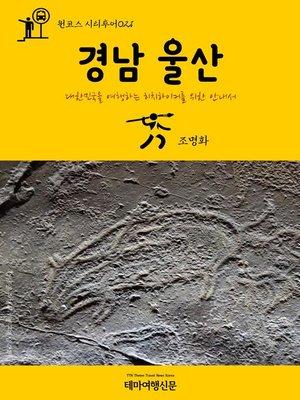 cover image of 원코스 시티투어021 경남 울산 대한민국을 여행하는 히치하이커를 위한 안내서 (1 Course Citytour021 GyeongNam UlSan The Hitchhiker's Guide to Korea)