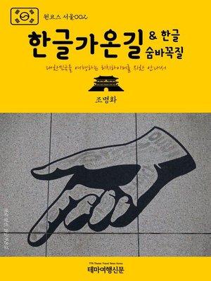 cover image of 원코스 서울002 한글가온길 & 한글숨바꼭질 대한민국을 여행하는 히치하이커를 위한 안내서 (1 Course Seoul002 Hangul(Korean Alphabet) Gaon-Gil & Hangul Hide and Seek)