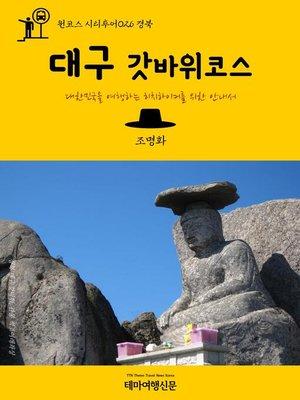 cover image of 원코스 시티투어026 경북 대구 갓바위코스 대한민국을 여행하는 히치하이커를 위한 안내서 (1 Course Citytour026 GyeongBuk DaeGu GatBaWi Rock The Hitchhiker's Guide to Korea)