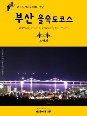 cover image of 원코스 시티투어018 경남 부산 을숙도코스 대한민국을 여행하는 히치하이커를 위한 안내서 (1 Course Citytour018 GyeongNam BuSan EulSukDo Island The Hitchhiker's Guide to Korea)