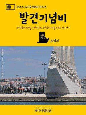 cover image of 원코스 포르투갈001 리스본 발견기념비 대항해시대를 여행하는 히치하이커를 위한 안내서 (1 Course Portugal001 Lisbon Padrão dos Descobrimentos The Hitchhiker's Guide to Western Europe)