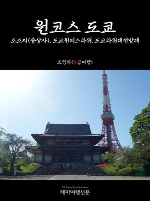 cover image of 원코스 도쿄005 조조지(증상사), 도쿄원피스타워, 도쿄타워대전망대 (1 Course Tyoko005 Zojoji Temple, Tokyo One Piece Tower, Tokyo Tower Observation Decks)