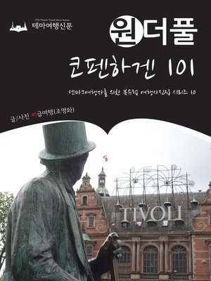 cover image of 원더풀 코펜하겐 101 (Onederful Northern Europe010 Copenhagen 101)