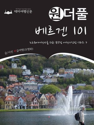 cover image of 원더풀 베르겐 101 (Onederful Northern Europe007 Bergen 101)