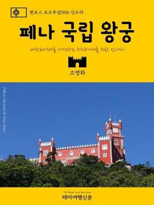 cover image of 원코스 포르투갈006 신트라 페나 국립 왕궁 대항해시대를 여행하는 히치하이커를 위한 안내서 (1 Course Portugal006 Sintra National Palace of Pena The Hitchhiker's Guide to Western Europe)