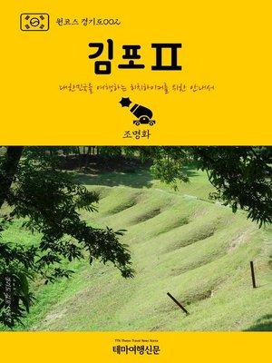 cover image of 원코스 경기도002 김포Ⅱ 대한민국을 여행하는 히치하이커를 위한 안내서 (1 Course GyeongGi-Do002 GimPoⅡ)