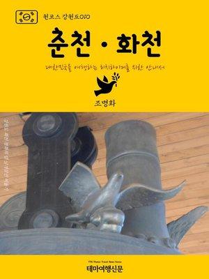 cover image of 원코스 강원도010 춘천·화천 대한민국을 여행하는 히치하이커를 위한 안내서 (1 Course GangWon-Do010 ChunCheon·HwaCheon)
