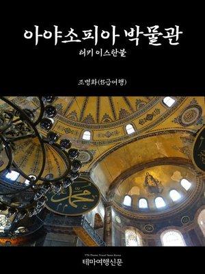cover image of 원코스 터키001 이스탄불 아야소피아 박물관 (1 Course Turkey001 Istanbul Hagia Sophia Museum)