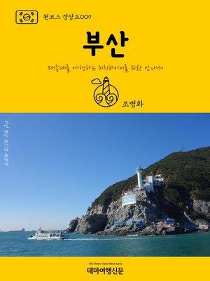 cover image of 원코스 경상도009 부산 태종대를 여행하는 히치하이커를 위한 안내서 (1 Course GyeongSang-Do009 BuSan)
