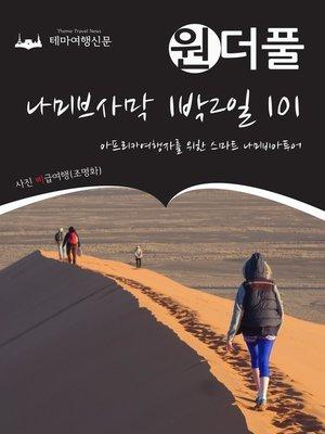 cover image of 원더풀 나미브사막 1박2일 101 : 아프리카여행자를 위한 스마트 나미비아투어