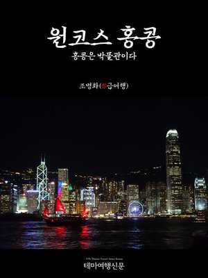 cover image of 원코스 홍콩000 홍콩은 박물관이다 (1 Course Hong Kong000 All About HK Museums)